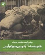 حماسه 6 بهمن مردم آمل