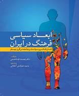 ابعاد سیاسی فرهنگ در ایران
