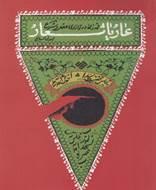 عاریا شعار
