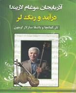 آذربايجان موغام لاريندا