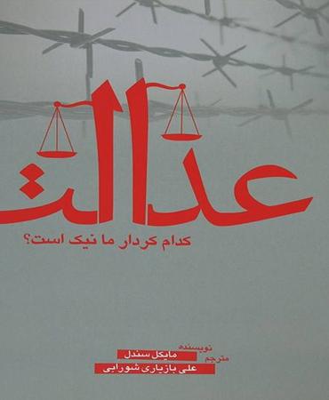 عدالت، کدام کردار ما نیک است