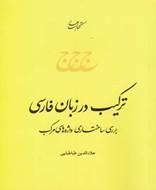 تركيب در زبان فارسی