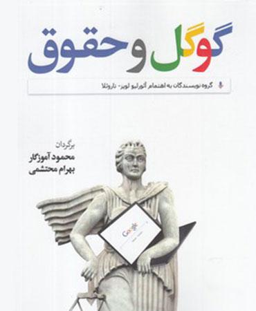 گوگل و حقوق