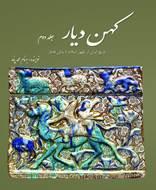 کهن دیار تاریخ ایران از ظهور اسلام تا پایان قاجار