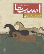 اسب ها سال 59 هجری شمسی