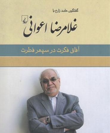 غلامرضا اعوانی (آفاق فکرت در سپهر فطرت)