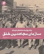 روایت معتبر درباره سازمان مجاهدین خلق