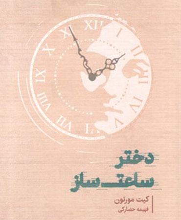دختر ساعت ساز