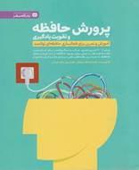 پرورش حافظه و تقویت یادگیری