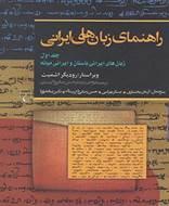 راهنمای زبان های ایرانی