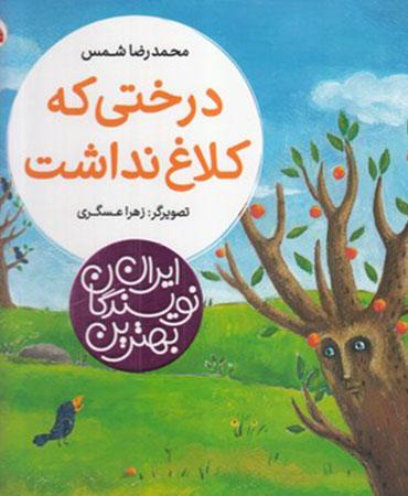 درختی كه كلاغ نداشت (بهترین نویسندگان ایران)