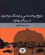 تاریخ مردم شناسی و فرهنگ مردم ایران