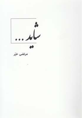 شاید فارسی انگلیسی
