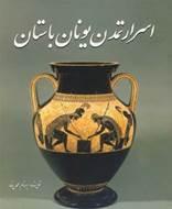 اسرار تمدن یونان باستان