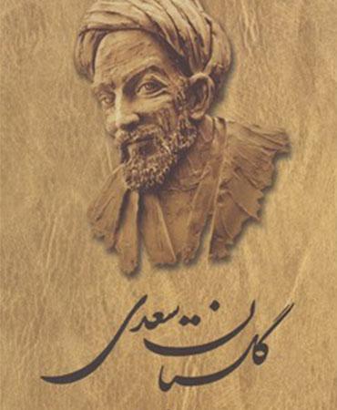 گلستان سعدی (فروغی،شومیز)