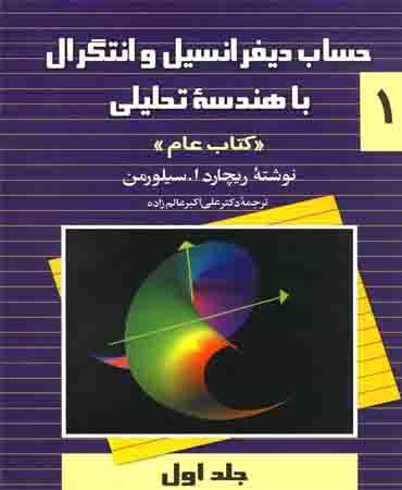 حساب دیفرانسیل و انتگرال با هندسه تحلیلی