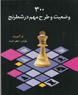 300 وضعيت و طرح مهم در شطرنج