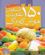 150 شیوه ی تقویت هوش کودک