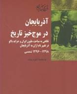 آذربايجان در موج خيز تاريخ