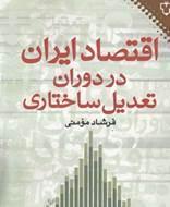 اقتصاد ايران در دوران تعديل ساختاری