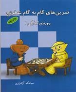 تمرينهاي گام به گام شطرنج