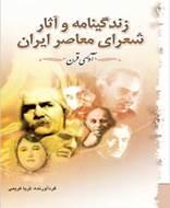 زندگینامه و آثار شاعران معاصر ایران