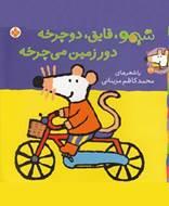 شيمو قايق دوچرخه