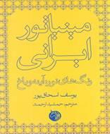 مینیاتور ایرانی