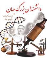 دانشمندان بزرگ جهان