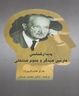 پدیدار شناسی مارتین هیدگر و علوم شناختی