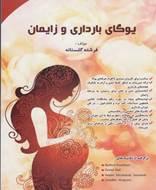 يوگای بارداری و زايمان
