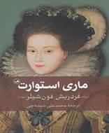 ماری استوارت