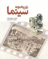 تاریخچه سینما