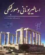 اساطير يونانی و صور فلكی