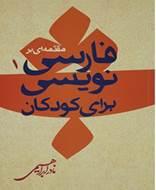 فارسی نویسی برای کودکان