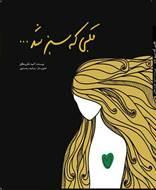 قلبی که سبز شد
