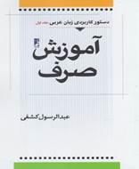 جلد اول