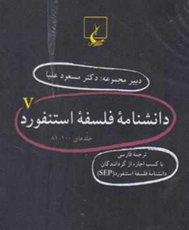 دانشنامه استنفورد (مجموعه 81 تا 100)