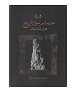 حماسه و تاريخ در ايران باستان