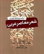 درآمدی انتقادی بر شعر معاصر عربی