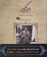 امیر کبیر ( قهرمان مبارزه با استعمار )