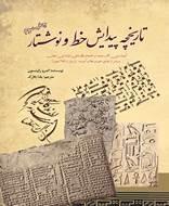 تاریخچه پیدایش خط و نوشتار