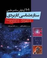 ستاره شناسی کاربردی