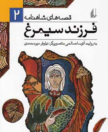 قصههای شاهنامه (2) فرزند سیمرغ