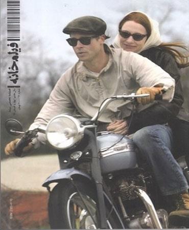 مجله فیلمخانه (26)