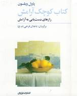 كتاب كوچک آرامش