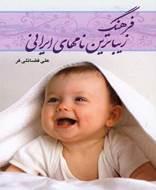 فرهنگ زيباترين نامهاي ايراني