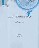 كهننامههاي زبانشناسي (7)