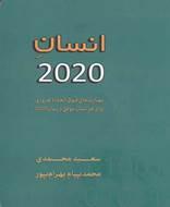 انسان 2020