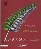 دستور زبان فارسی امروز